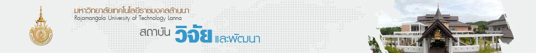 โลโก้เว็บไซต์ แจ้งกำหนดการปิดปรับปรุงระบบอินเทอร์เน็ตแบบไร้สาย วันที่ 13 ตุลาคม 59 (เวลา 18.00 น.) - 14 ตุลาคม 59 (เวลา 06.00 น.) | สถาบันวิจัยและพัฒนา
